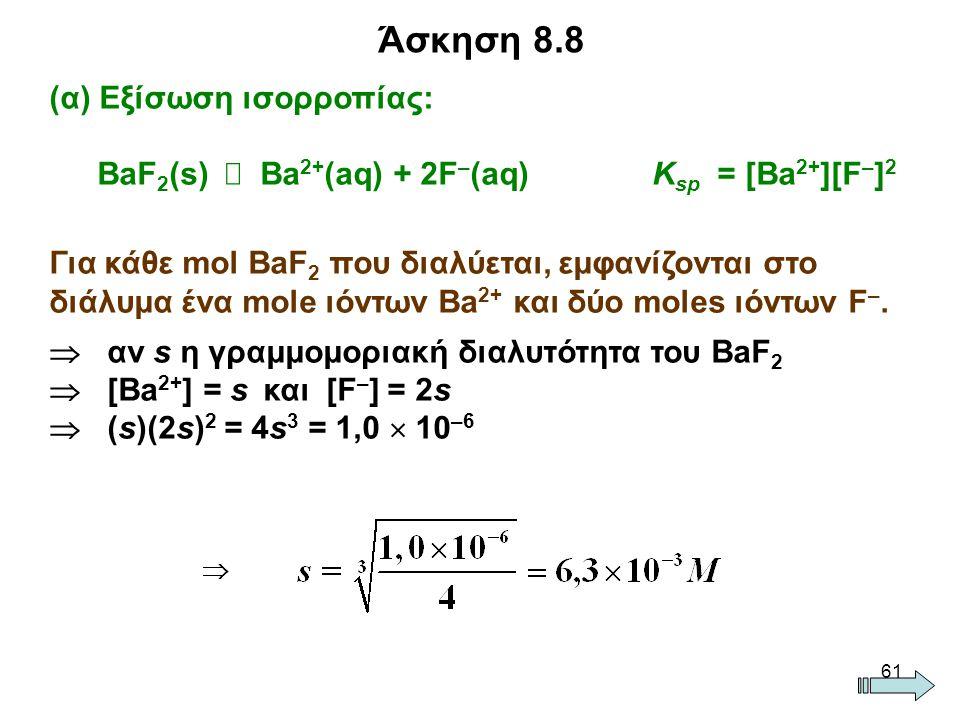 Άσκηση 8.8 (α) Εξίσωση ισορροπίας: