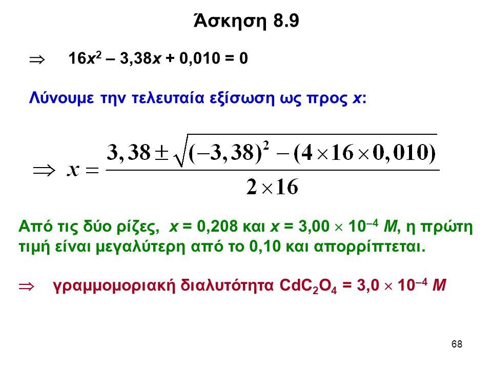 Άσκηση 8.9  16x2 – 3,38x + 0,010 = 0. Λύνουμε την τελευταία εξίσωση ως προς x: