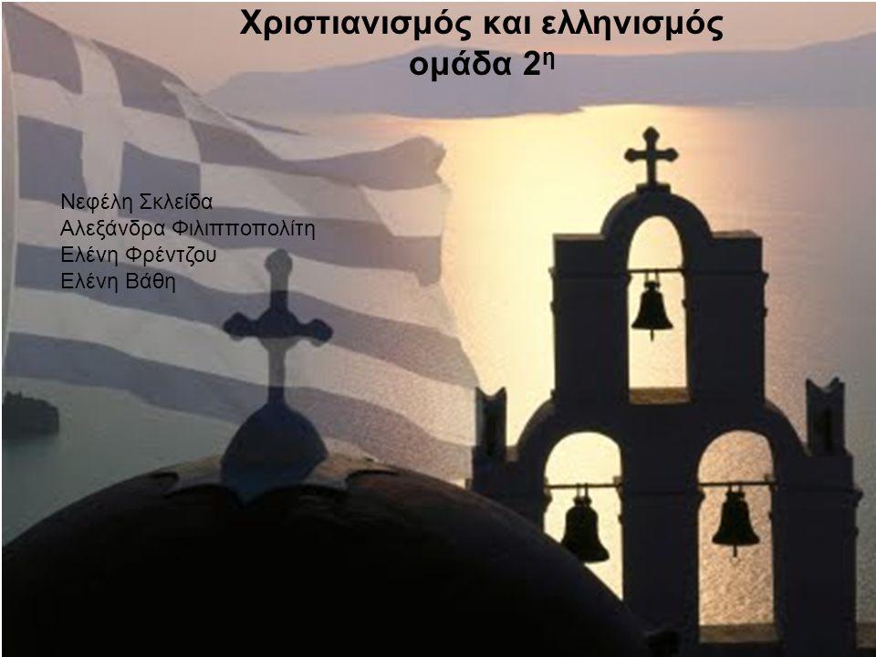 Χριστιανισμός και ελληνισμός ομάδα 2η