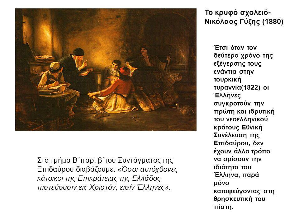 Το κρυφό σχολειό- Νικόλαος Γύζης (1880)