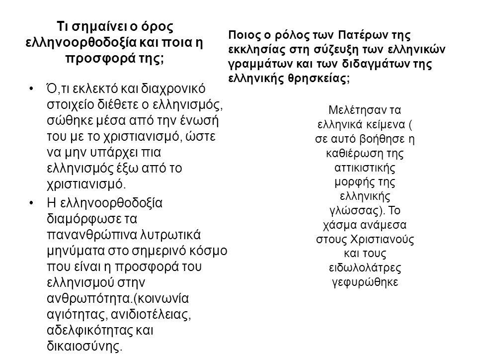 Τι σημαίνει ο όρος ελληνοορθοδοξία και ποια η προσφορά της;