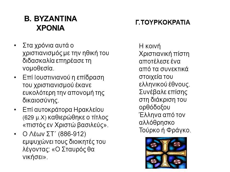 Β. ΒΥΖΑΝΤΙΝΑ ΧΡΟΝΙΑ Γ.ΤΟΥΡΚΟΚΡΑΤΙΑ