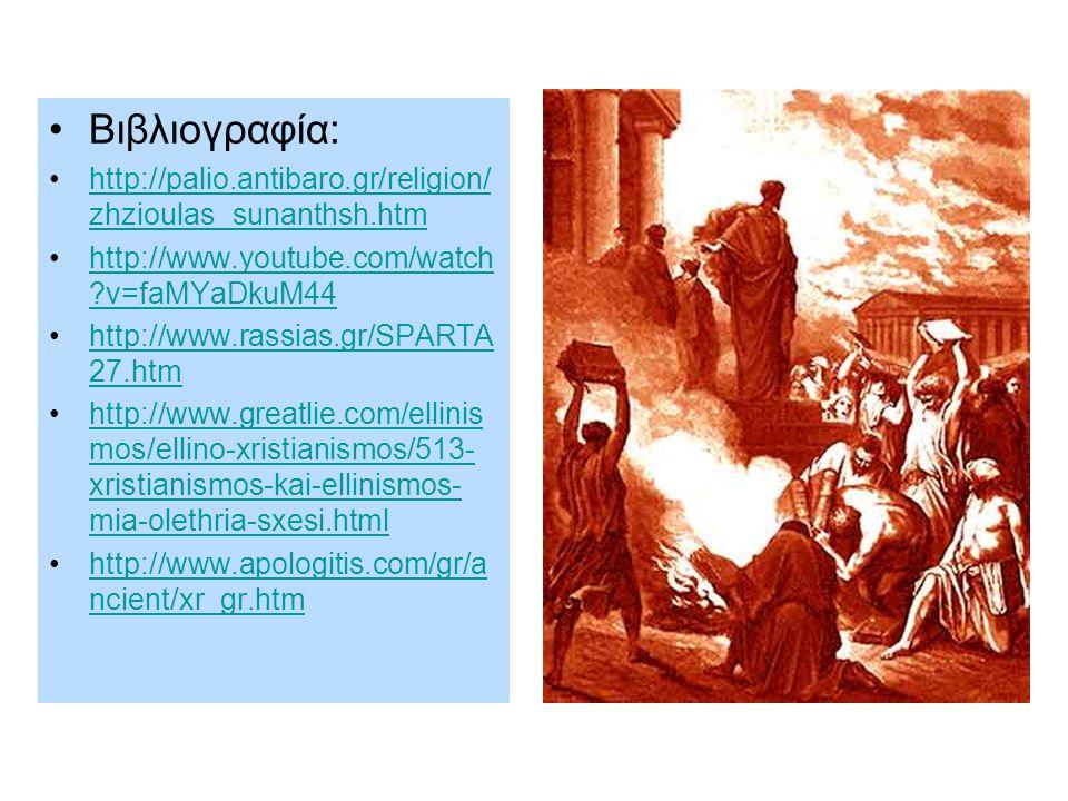 Βιβλιογραφία: http://palio.antibaro.gr/religion/zhzioulas_sunanthsh.htm. http://www.youtube.com/watch v=faMYaDkuM44.