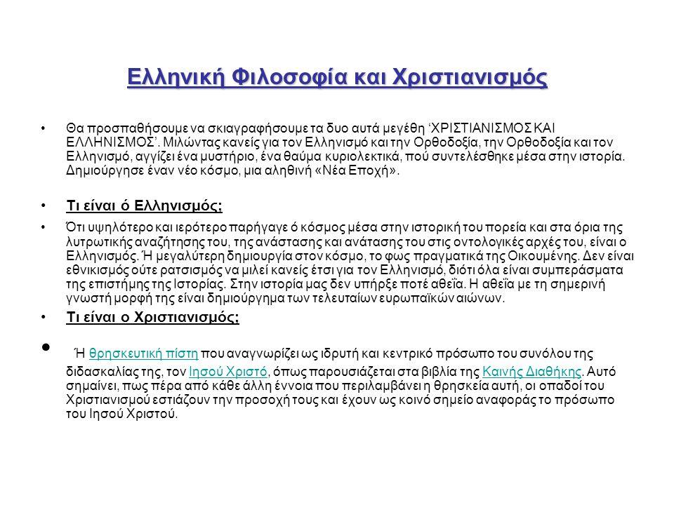 Ελληνική Φιλοσοφία και Χριστιανισμός