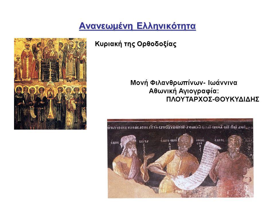Ανανεωμένη Ελληνικότητα