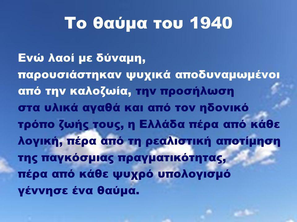 Το θαύμα του 1940 Ενώ λαοί με δύναμη,