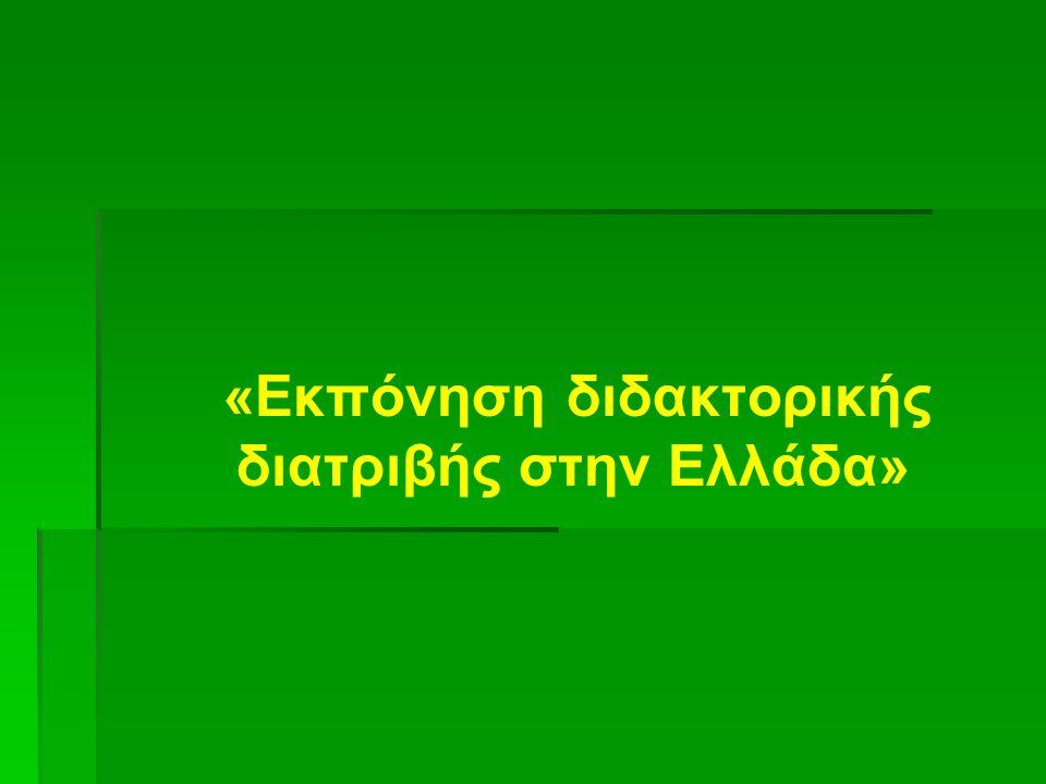 «Εκπόνηση διδακτορικής διατριβής στην Ελλάδα»