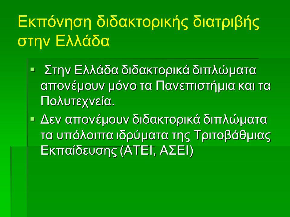 Εκπόνηση διδακτορικής διατριβής στην Ελλάδα