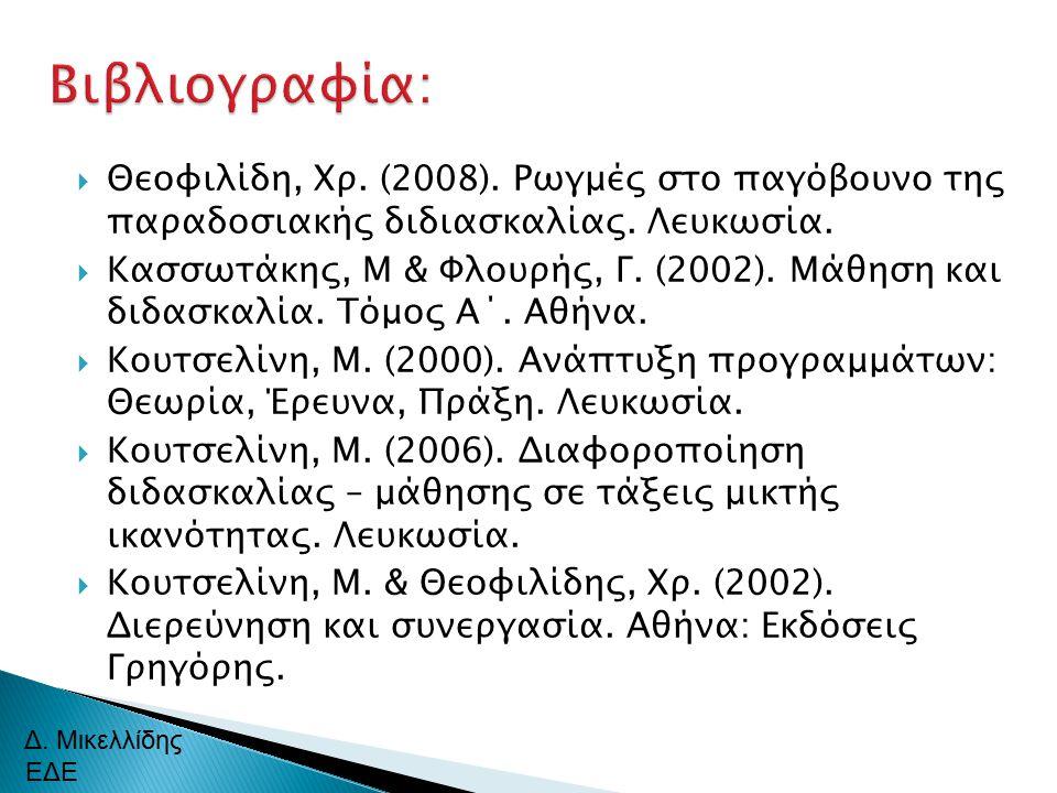 Βιβλιογραφία: Θεοφιλίδη, Χρ. (2008). Ρωγμές στο παγόβουνο της παραδοσιακής διδιασκαλίας. Λευκωσία.