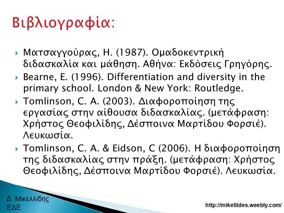 Βιβλιογραφία: Ματσαγγούρας, Η. (1987). Ομαδοκεντρική διδασκαλία και μάθηση. Αθήνα: Εκδόσεις Γρηγόρης.