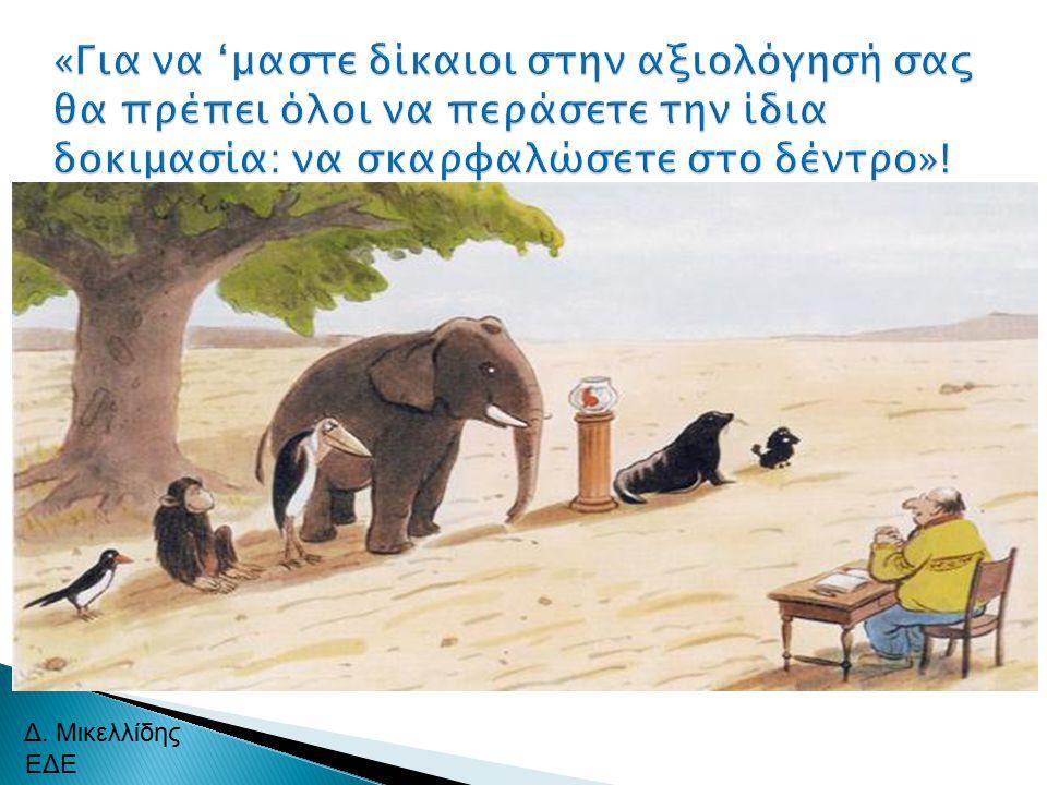 «Για να 'μαστε δίκαιοι στην αξιολόγησή σας θα πρέπει όλοι να περάσετε την ίδια δοκιμασία: να σκαρφαλώσετε στο δέντρο»!