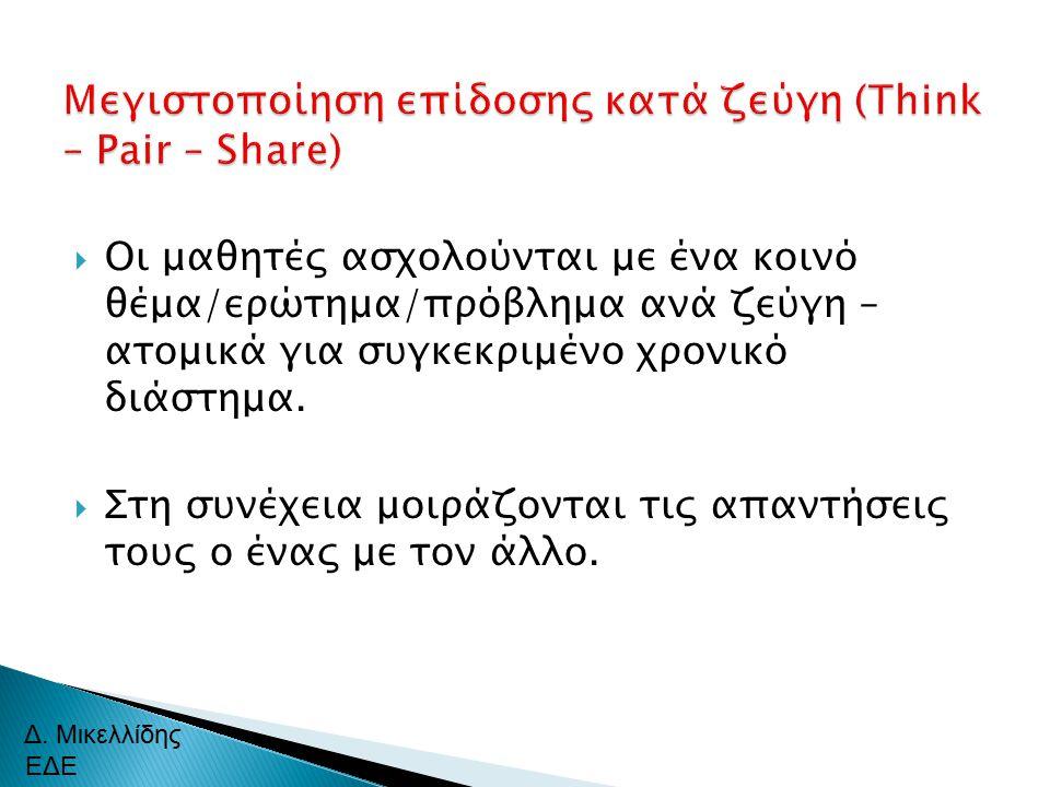 Μεγιστοποίηση επίδοσης κατά ζεύγη (Think – Pair – Share)