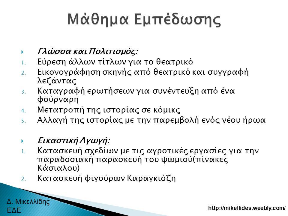 Μάθημα Εμπέδωσης Γλώσσα και Πολιτισμός: