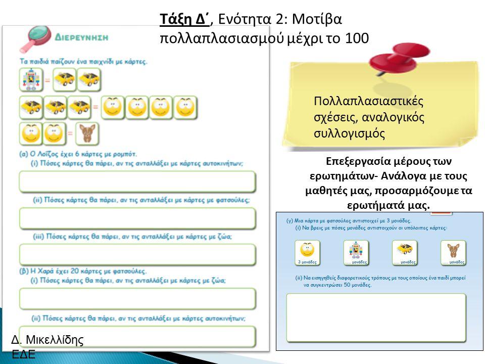 Τάξη Δ΄, Ενότητα 2: Μοτίβα πολλαπλασιασμού μέχρι το 100