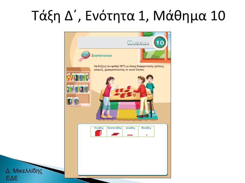 Τάξη Δ΄, Ενότητα 1, Μάθημα 10 Δ. Μικελλίδης ΕΔΕ