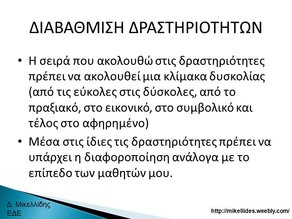 ΔΙΑΒΑΘΜΙΣΗ ΔΡΑΣΤΗΡΙΟΤΗΤΩΝ