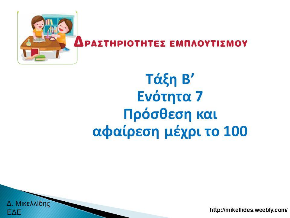 Τάξη Β' Ενότητα 7 Πρόσθεση και αφαίρεση μέχρι το 100