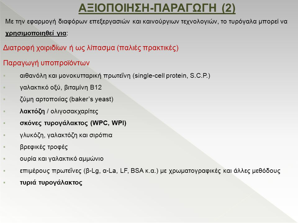 ΑΞΙΟΠΟΙΗΣΗ-ΠΑΡΑΓΩΓΗ (2)