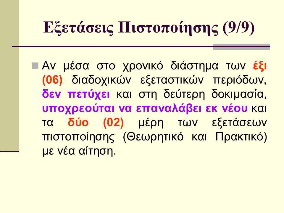 Εξετάσεις Πιστοποίησης (9/9)