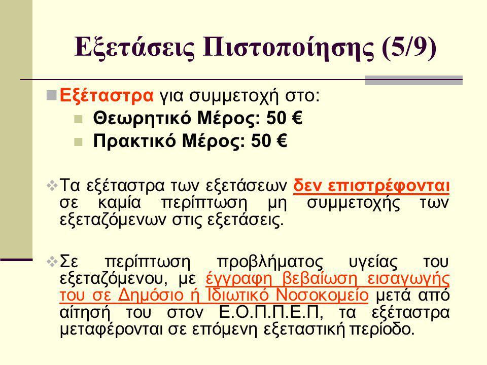 Εξετάσεις Πιστοποίησης (5/9)