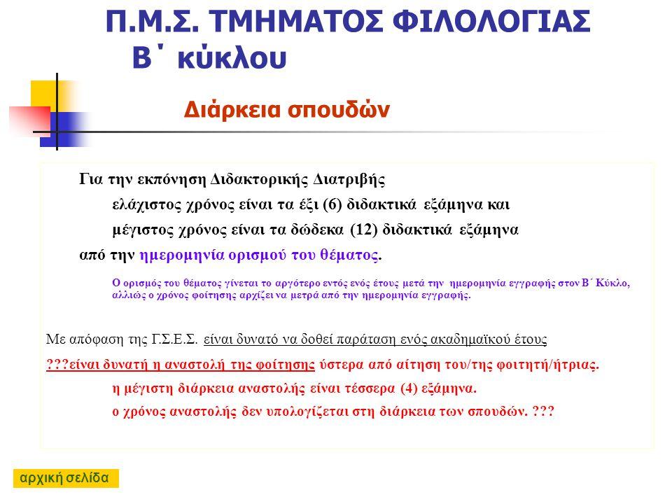 Π.Μ.Σ. ΤΜΗΜΑΤΟΣ ΦΙΛΟΛΟΓΙΑΣ Β΄ κύκλου