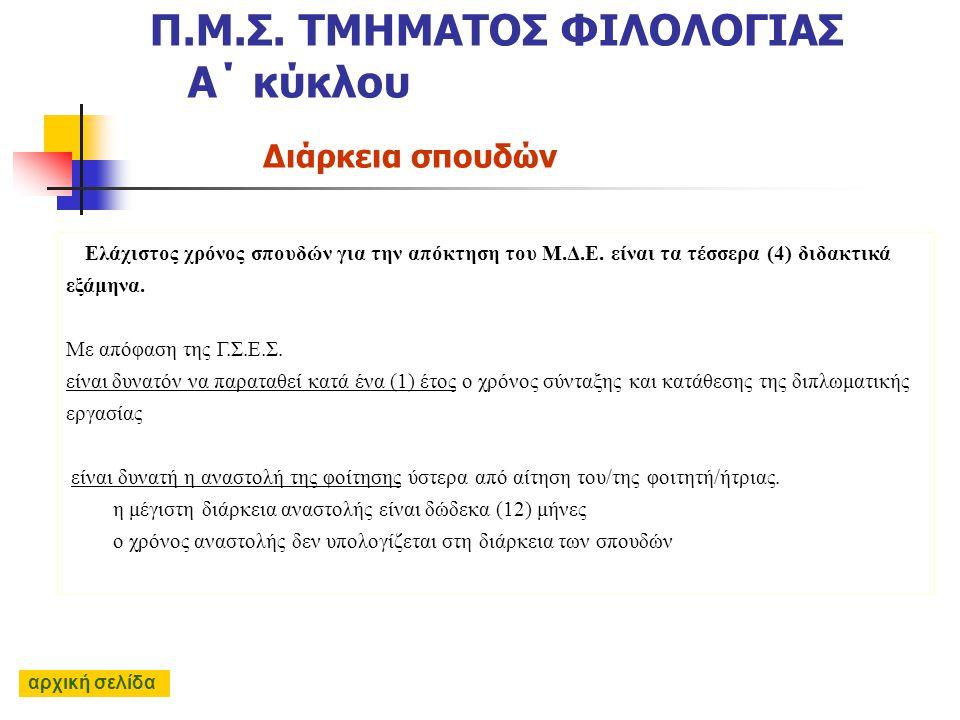 Π.Μ.Σ. ΤΜΗΜΑΤΟΣ ΦΙΛΟΛΟΓΙΑΣ Α΄ κύκλου