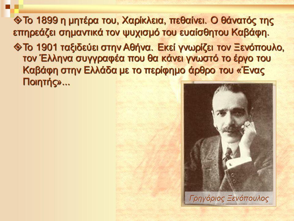 Το 1901 ταξιδεύει στην Αθήνα. Εκεί γνωρίζει τον Ξενόπουλο,