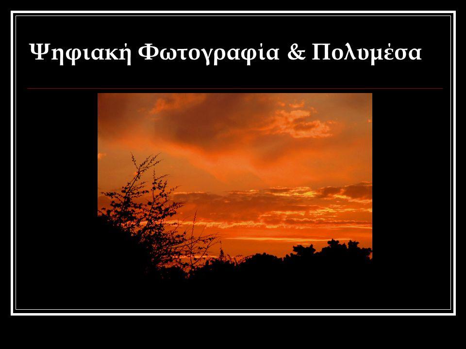 Ψηφιακή Φωτογραφία & Πολυμέσα