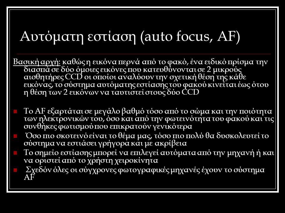Αυτόματη εστίαση (auto focus, AF)