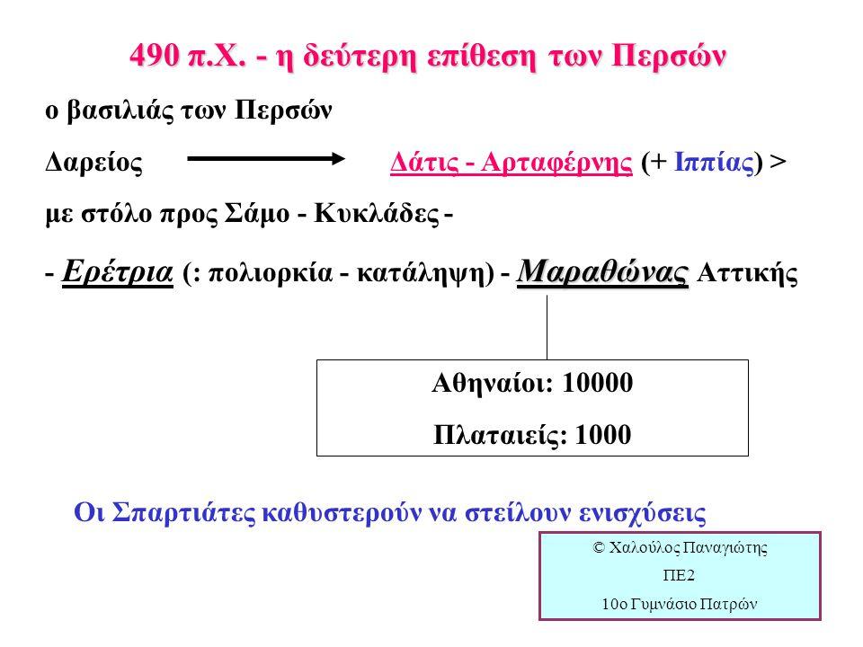 490 π.Χ. - η δεύτερη επίθεση των Περσών