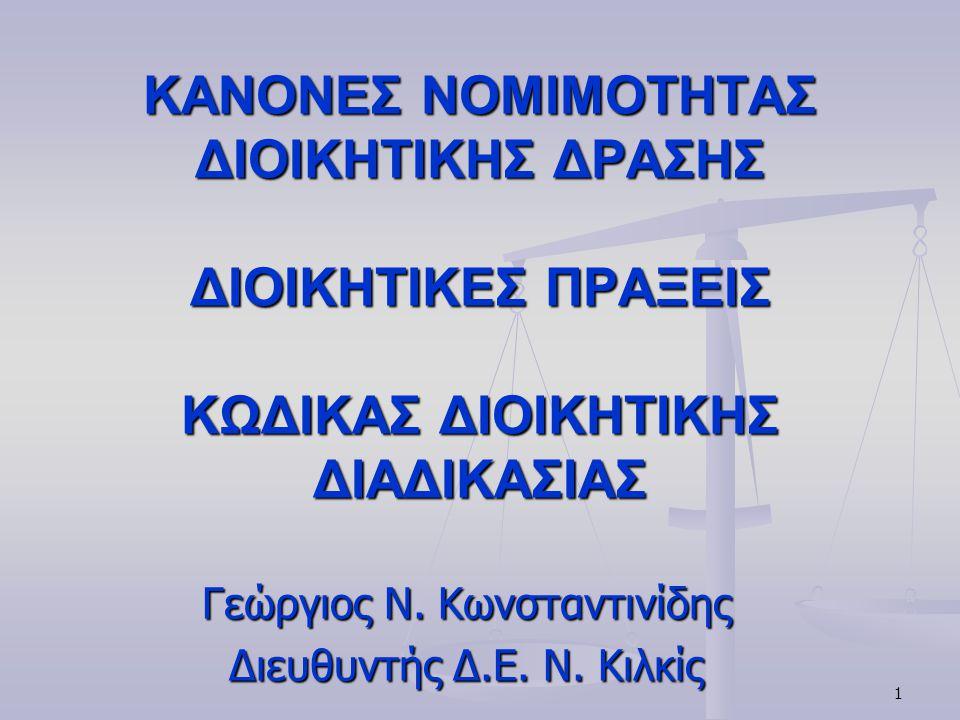 Γεώργιος Ν. Κωνσταντινίδης Διευθυντής Δ.Ε. Ν. Κιλκίς