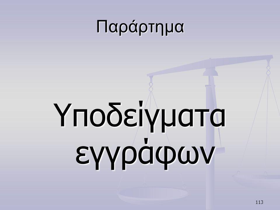 Παράρτημα Υποδείγματα εγγράφων