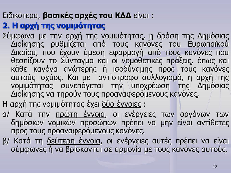 Ειδικότερα, βασικές αρχές του ΚΔΔ είναι :