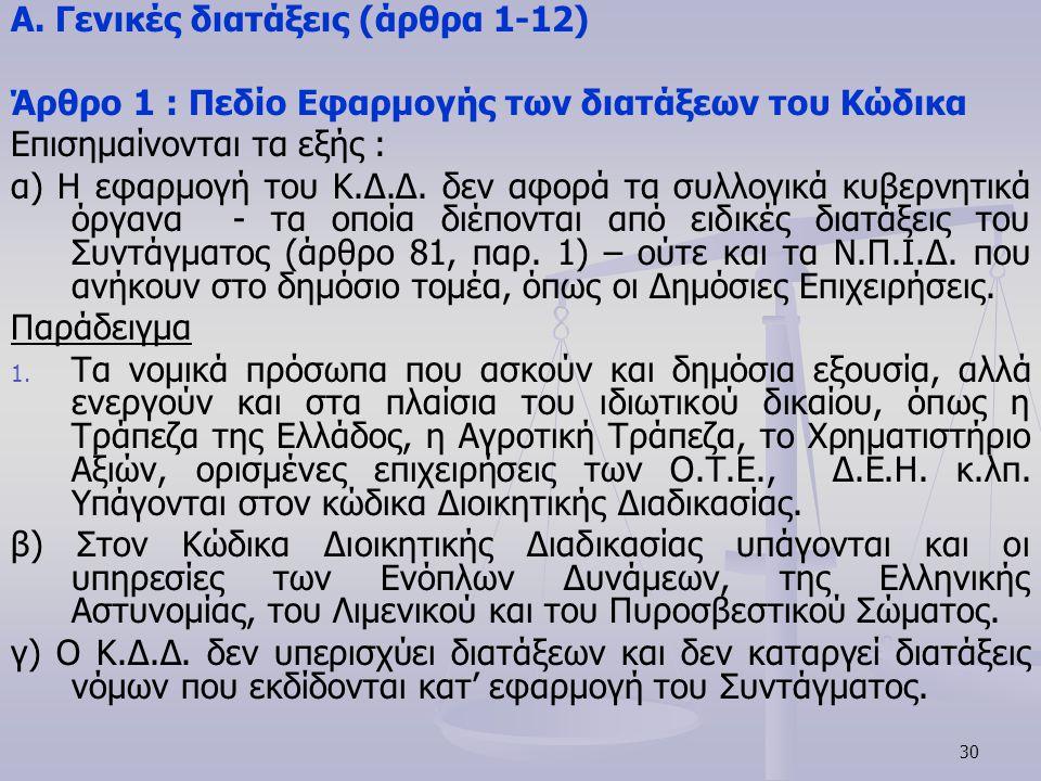Α. Γενικές διατάξεις (άρθρα 1-12)