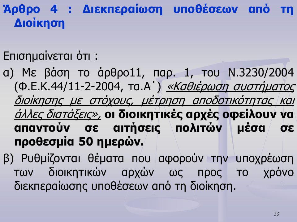 Άρθρο 4 : Διεκπεραίωση υποθέσεων από τη Διοίκηση