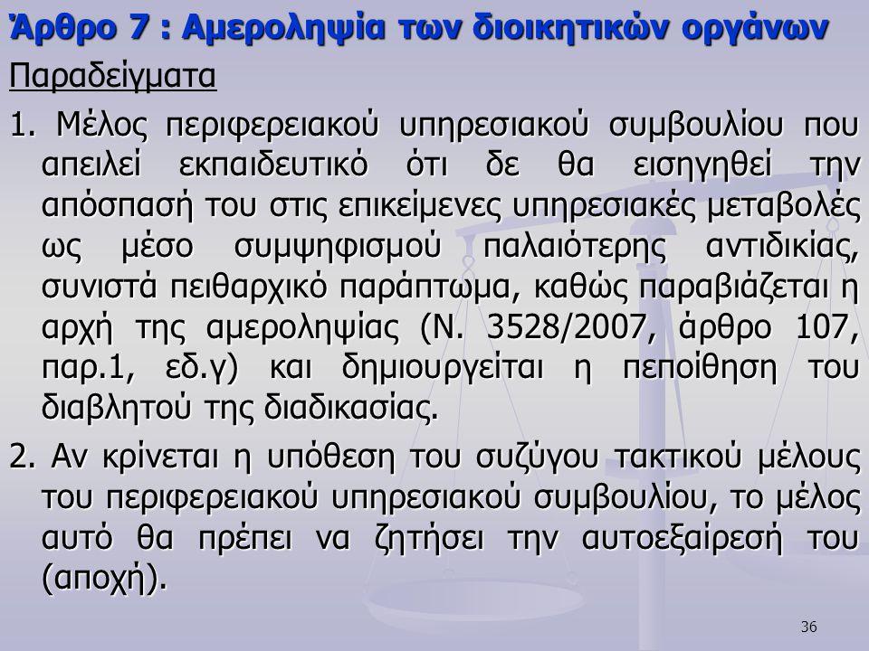 Άρθρο 7 : Αμεροληψία των διοικητικών οργάνων