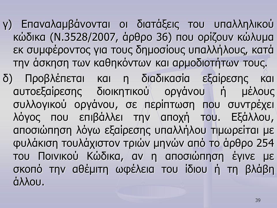γ) Επαναλαμβάνονται οι διατάξεις του υπαλληλικού κώδικα (N