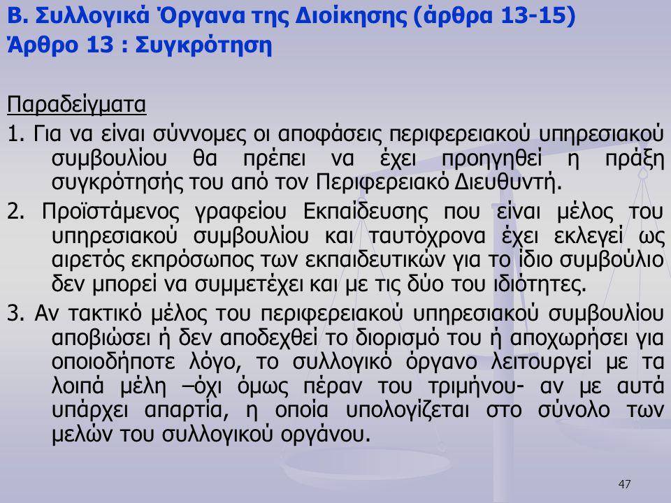 Β. Συλλογικά Όργανα της Διοίκησης (άρθρα 13-15)