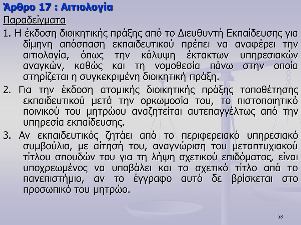 Άρθρο 17 : Αιτιολογία Παραδείγματα.