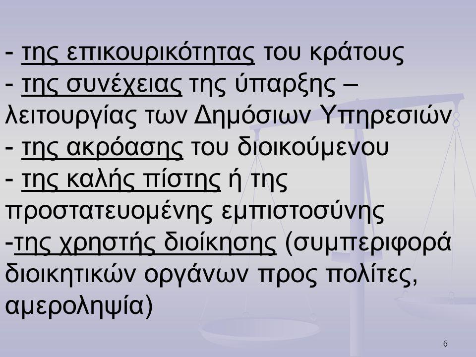 - της επικουρικότητας του κράτους