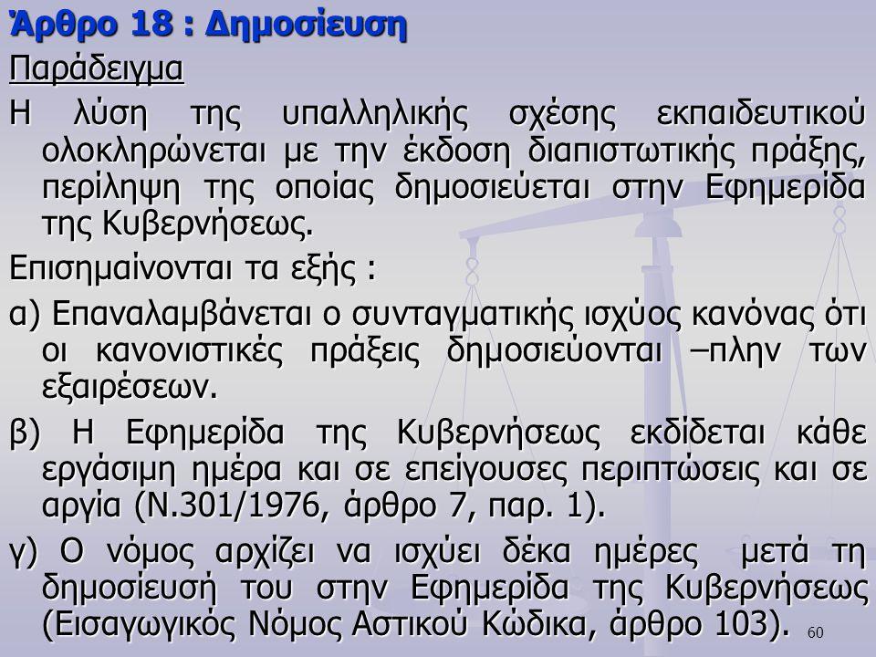 Άρθρο 18 : Δημοσίευση Παράδειγμα.