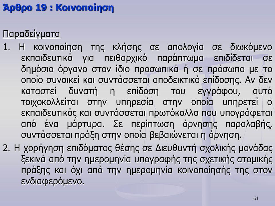Άρθρο 19 : Κοινοποίηση Παραδείγματα.