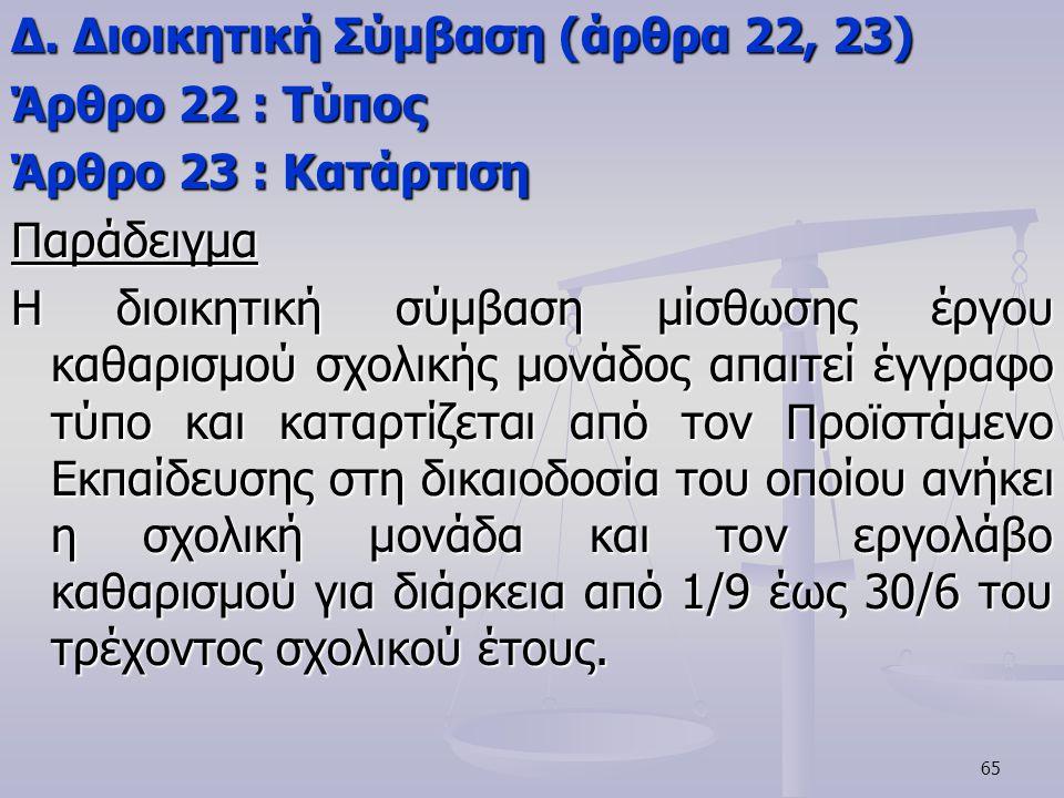 Δ. Διοικητική Σύμβαση (άρθρα 22, 23)