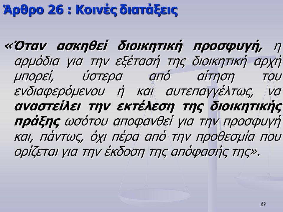 Άρθρο 26 : Κοινές διατάξεις