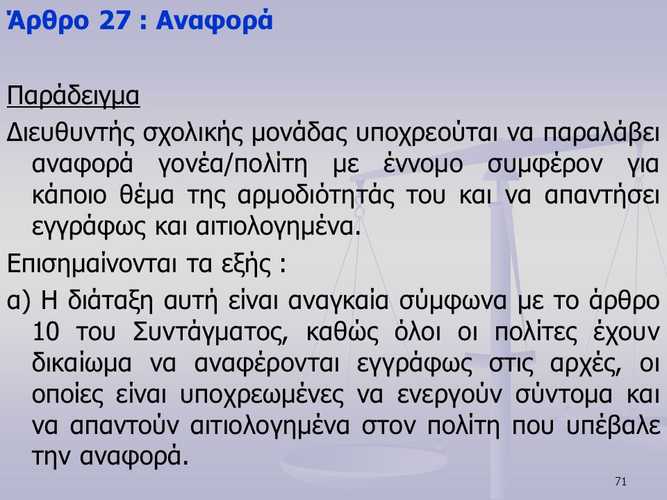 Άρθρο 27 : Αναφορά Παράδειγμα.