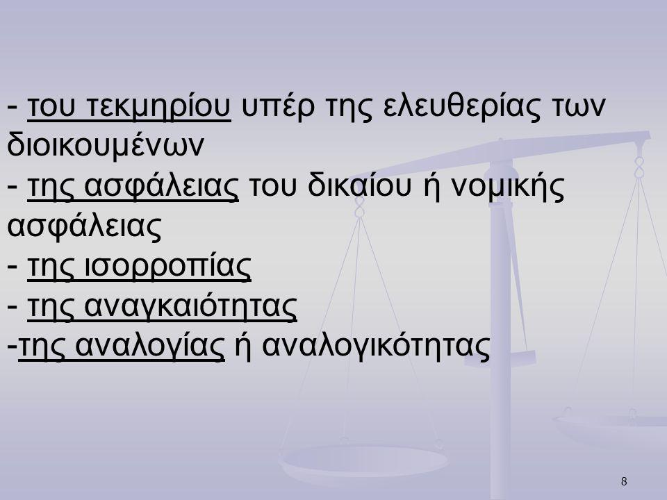 - του τεκμηρίου υπέρ της ελευθερίας των διοικουμένων