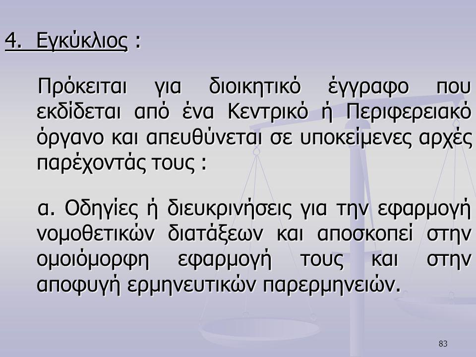4. Εγκύκλιος :