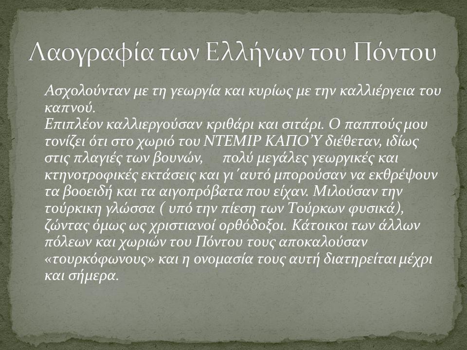 Λαογραφία των Ελλήνων του Πόντου