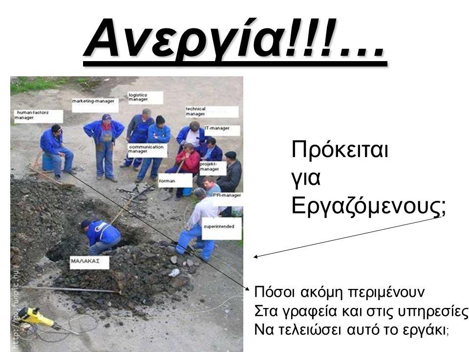 Ανεργία!!!… Πρόκειται για Εργαζόμενους; Πόσοι ακόμη περιμένουν
