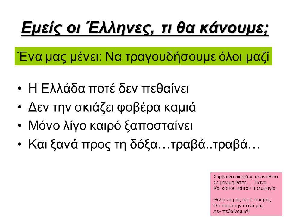 Εμείς οι Έλληνες, τι θα κάνουμε;